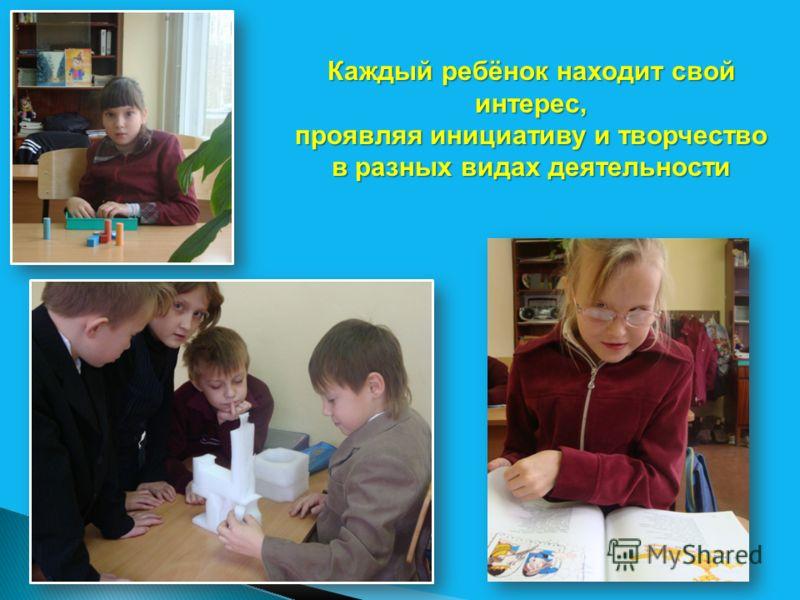 Каждый ребёнок находит свой интерес, проявляя инициативу и творчество в разных видах деятельности