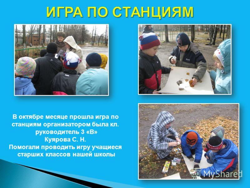 В октябре месяце прошла игра по станциям организатором была кл. руководитель 3 «В» Куярова С. Н. Помогали проводить игру учащиеся старших классов нашей школы