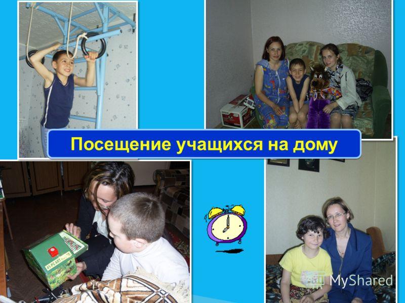 Посещение учащихся на дому