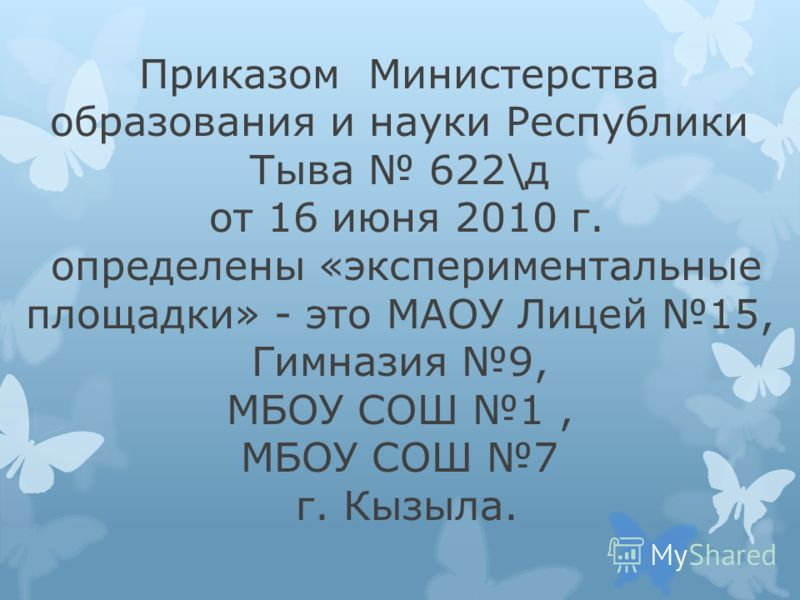 Приказом Министерства образования и науки Республики Тыва 622\д от 16 июня 2010 г. определены «экспериментальные площадки» - это МАОУ Лицей 15, Гимназия 9, МБОУ СОШ 1, МБОУ СОШ 7 г. Кызыла.