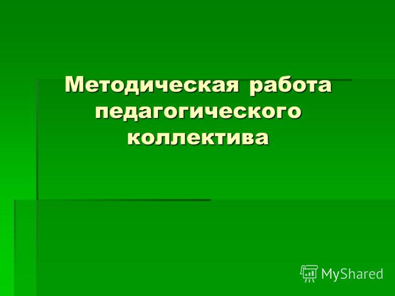 Методическая работа педагогического коллектива