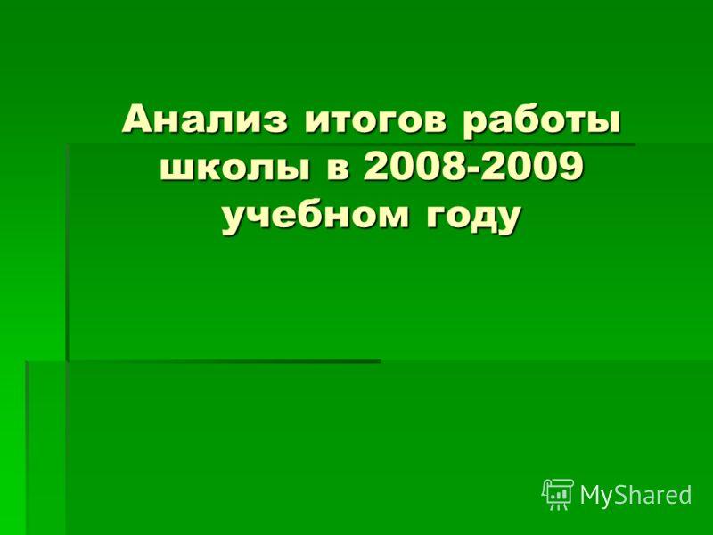 Анализ итогов работы школы в 2008-2009 учебном году