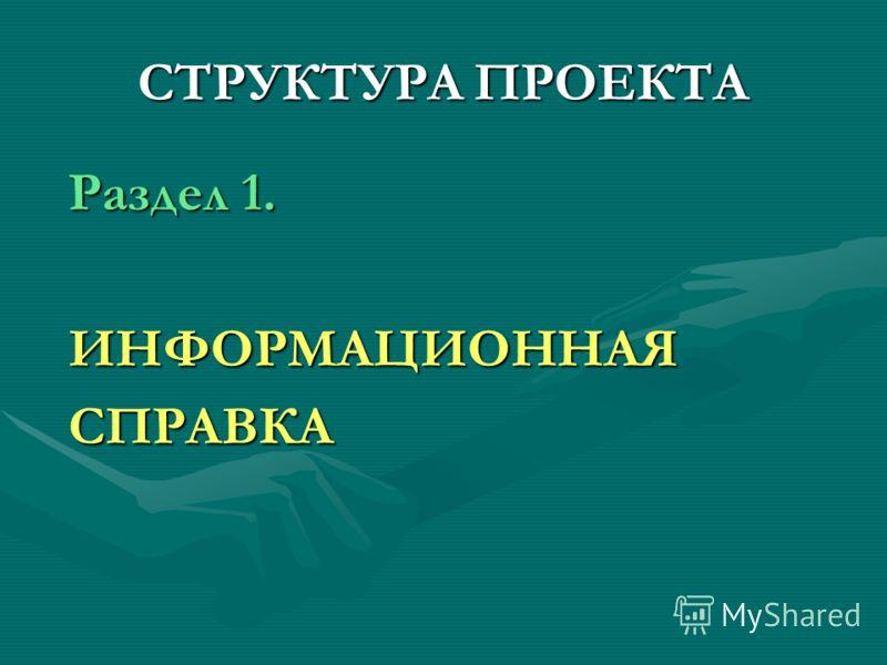СТРУКТУРА ПРОЕКТА Раздел 1. ИНФОРМАЦИОННАЯСПРАВКА
