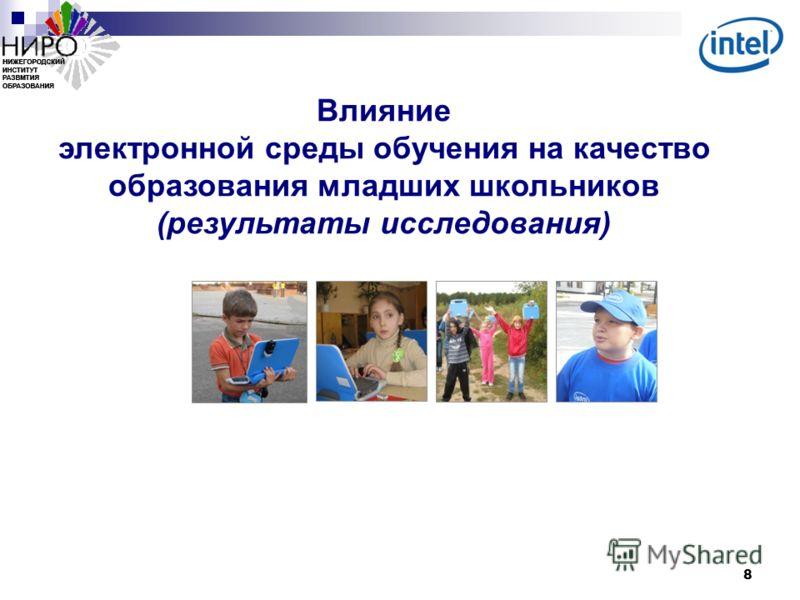 Влияние электронной среды обучения на качество образования младших школьников (результаты исследования) 8