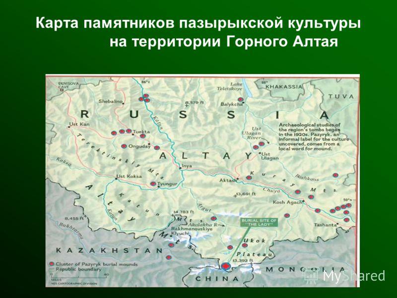 Карта памятников пазырыкской культуры на территории Горного Алтая