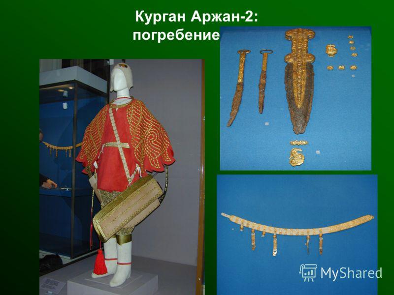 Курган Аржан-2: погребение царя