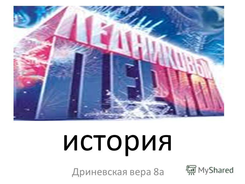 история Дриневская вера 8а