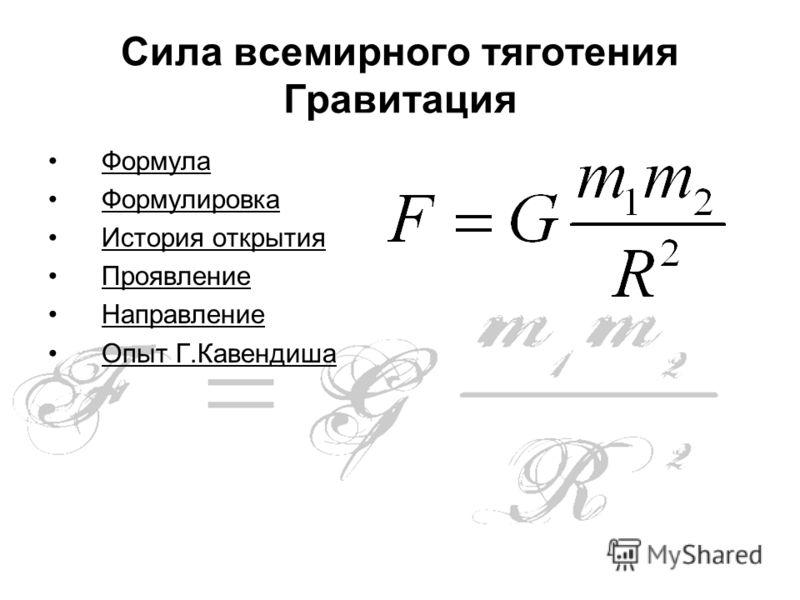 Сила всемирного тяготения Гравитация Формула Формулировка История открытия Проявление Направление Опыт Г.Кавендиша