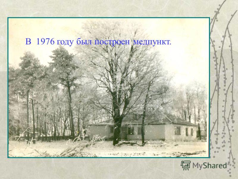 В 1976 году был построен медпункт.