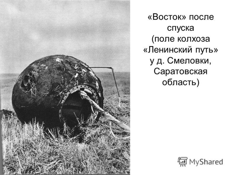 «Восток» после спуска (поле колхоза «Ленинский путь» у д. Смеловки, Саратовская область)