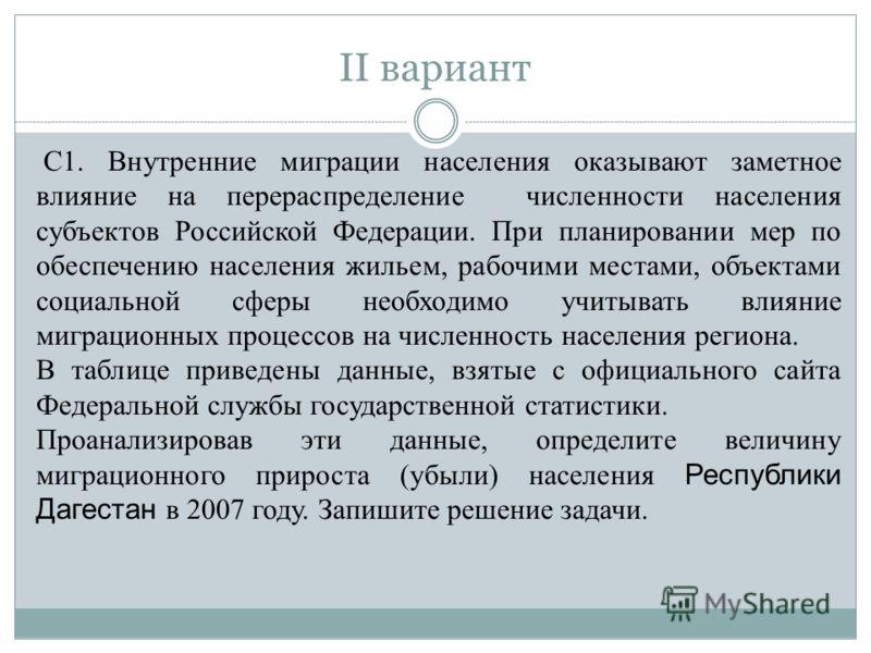 II вариант С1. Внутренние миграции населения оказывают заметное влияние на перераспределение численности населения субъектов Российской Федерации. При планировании мер по обеспечению населения жильем, рабочими местами, объектами социальной сферы необ