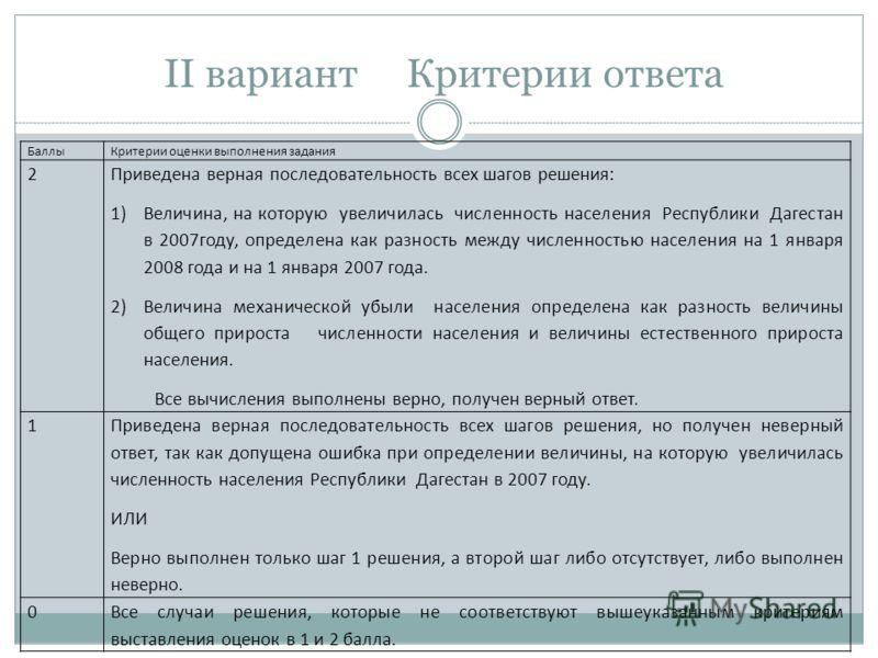 II вариант Критерии ответа БаллыКритерии оценки выполнения задания 2 Приведена верная последовательность всех шагов решения: 1)Величина, на которую увеличилась численность населения Республики Дагестан в 2007году, определена как разность между числен