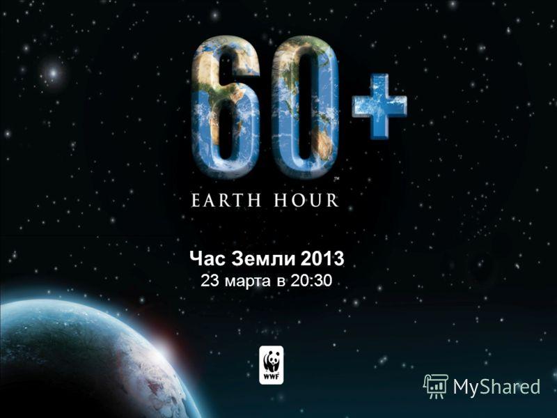 Час Земли 2013 23 марта в 20:30
