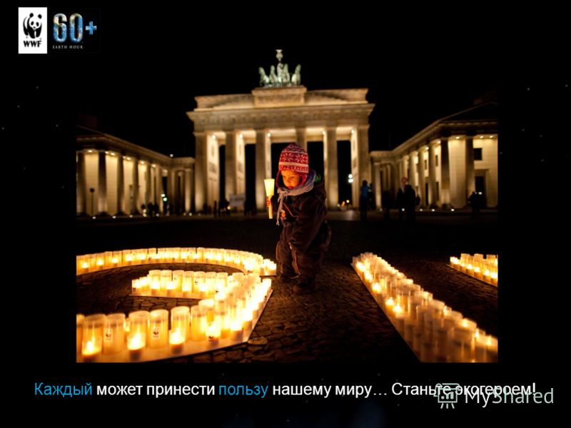 Everyone has the power to change the world they live in… Каждый может принести пользу нашему миру… Станьте экогероем!