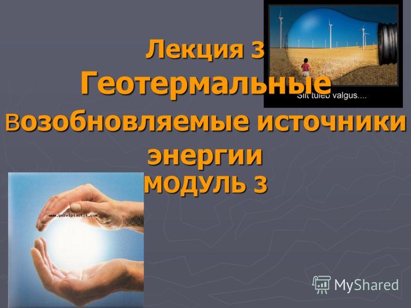 Лекция 3 Геотермальные в озобновляемые источники энергии МОДУЛЬ 3