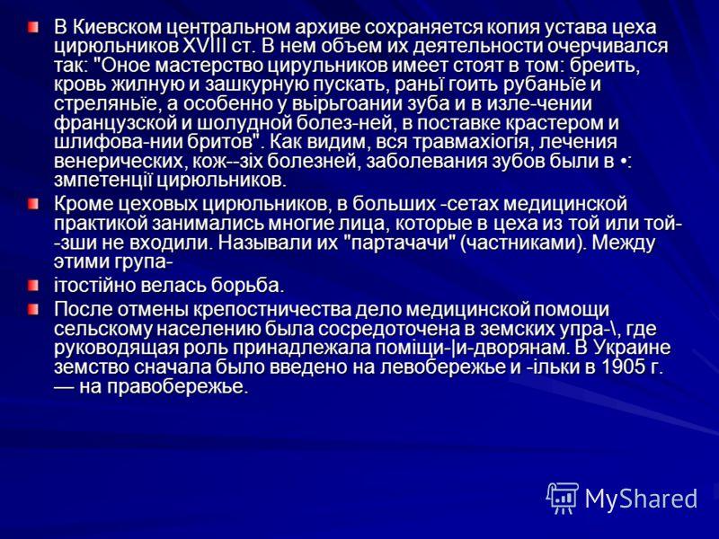 В Киевском центральном архиве сохраняется копия устава цеха цирюльников XVIII ст. В нем объем их деятельности очерчивался так: