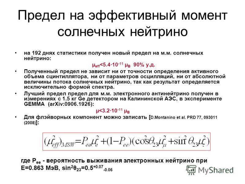 Предел на эффективный момент солнечных нейтрино на 192 днях статистики получен новый предел на м.м. солнечных нейтрино: µ eff