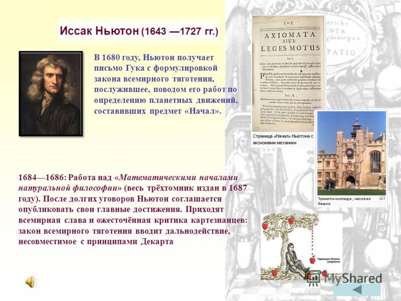 Роберт Гук (1635-1703) Идею об универсальной силе тяготения Гук имел с середины 1660-х годов, затем, ещё в недостаточно определённой форме, он выразил её в 1674 в трактате «Попытка доказательства движения Земли». Уже в письме 6 января 1680 года Ньюто