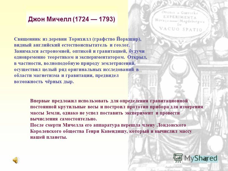 Иссак Ньютон (1643 1727 гг.) 16841686: Работа над «Математическими началами натуральной философии» (весь трёхтомник издан в 1687 году). После долгих уговоров Ньютон соглашается опубликовать свои главные достижения. Приходят всемирная слава и ожесточё