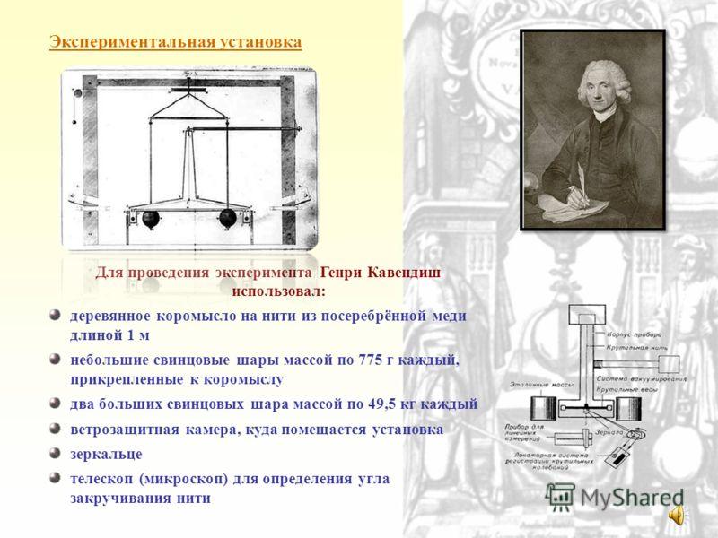 Цель опыта: Определить среднюю плотность Земли Определение постоянной всемирного тяготения. Опыт Генри Кавендиша (1798 г.) Опорный конспект Александрийский физик Роберт Гук (1674 г) Работа «Попытка доказать движение Земли наблюдениями» Исаак Ньютон (