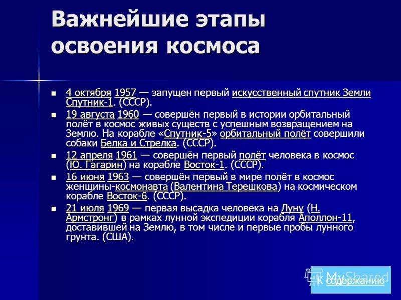 Важнейшие этапы освоения космоса 4 октября 1957 запущен первый искусственный спутник Земли Спутник-1. (СССР). 4 октября 1957 запущен первый искусственный спутник Земли Спутник-1. (СССР). 4 октября1957искусственный спутник Земли Спутник-1 4 октября195