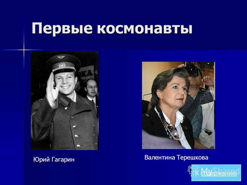 Первые космонавты Юрий Гагарин Валентина Терешкова К содержаниюсодержанию