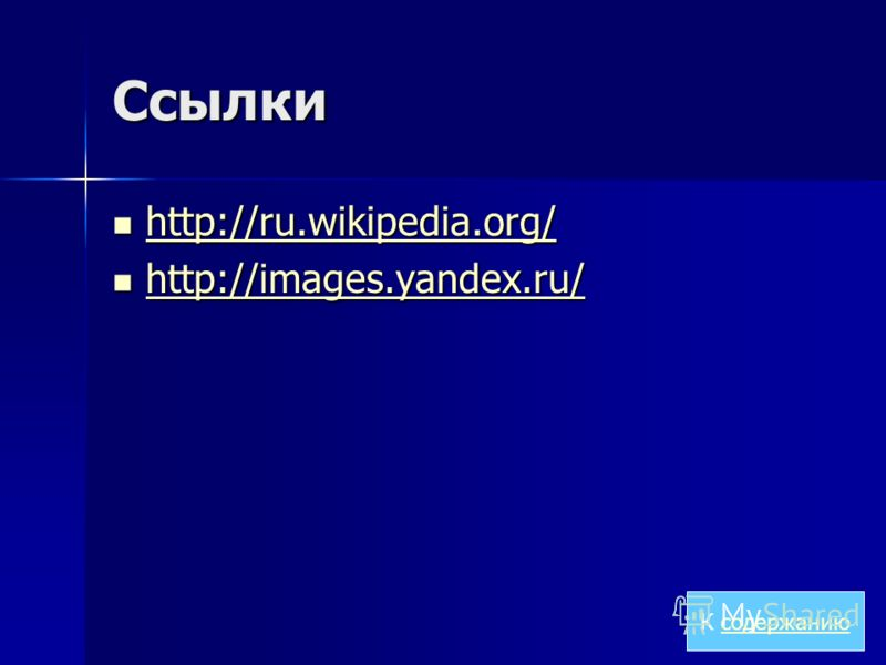 Ссылки http://ru.wikipedia.org/ http://ru.wikipedia.org/ http://ru.wikipedia.org/ http://images.yandex.ru/ http://images.yandex.ru/ http://images.yandex.ru/ К содержаниюсодержанию