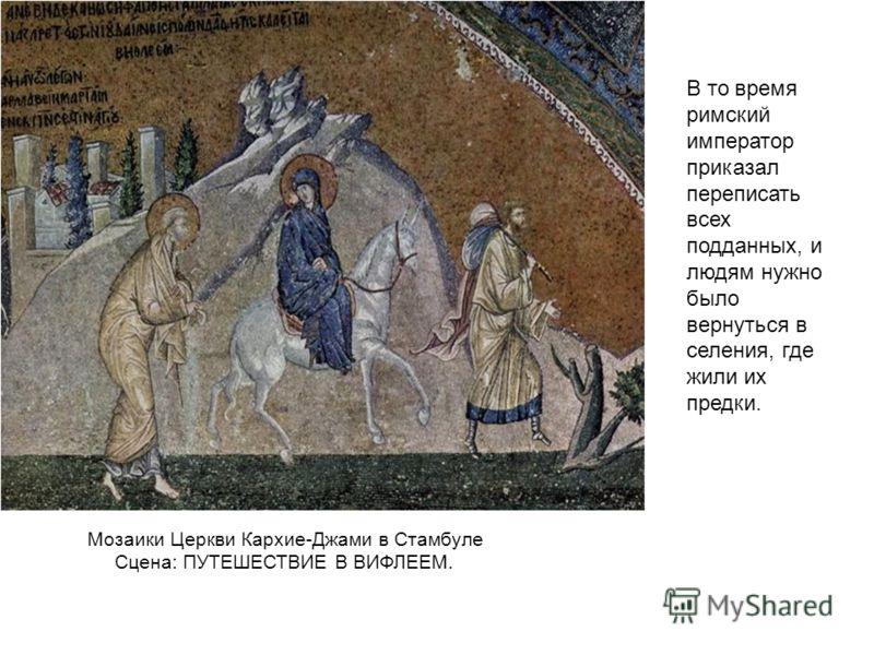 Мозаики Церкви Кархие-Джами в Стамбуле Сцена: ПУТЕШЕСТВИЕ В ВИФЛЕЕМ. В то время римский император приказал переписать всех подданных, и людям нужно было вернуться в селения, где жили их предки.