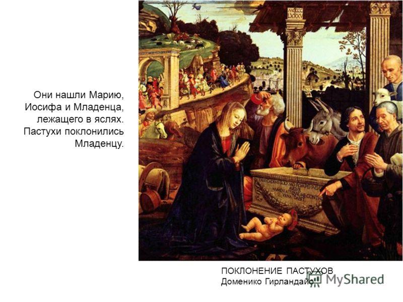 ПОКЛОНЕНИЕ ПАСТУХОВ Доменико Гирландайо Они нашли Марию, Иосифа и Младенца, лежащего в яслях. Пастухи поклонились Младенцу.