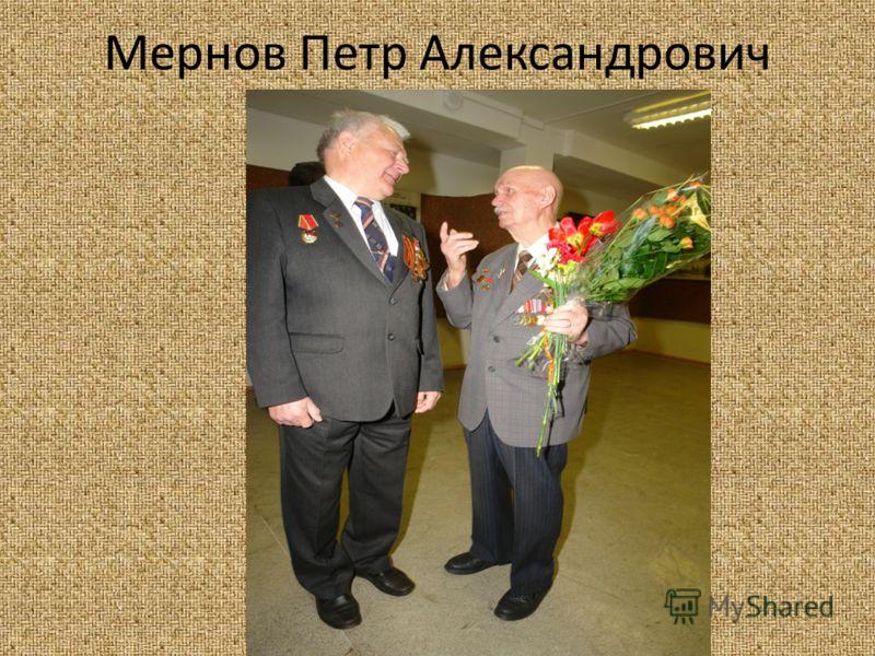 Мернов Петр Александрович