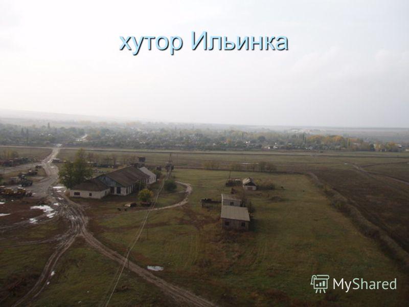 хутор Ильинка