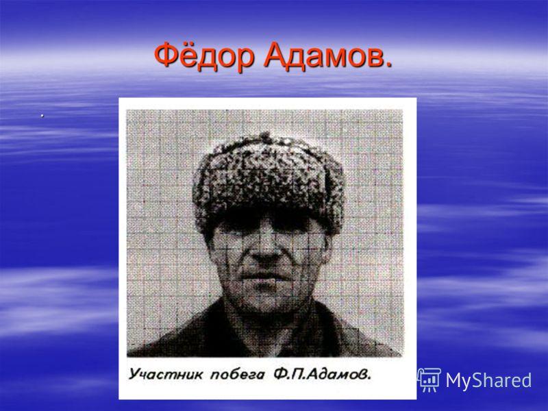 Фёдор Адамов..