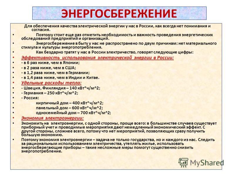 ЭНЕРГОСБЕРЕЖЕНИЕ Для обеспечения качества электрической энергии у нас в России, как всегда нет понимания и согласия. Поэтому стоит еще раз отметить необходимость и важность проведения энергетических обследований предприятий и организаций. Энергосбере