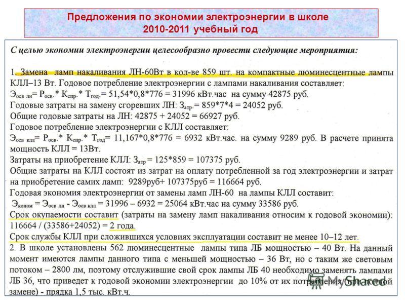 Предложения по экономии электроэнергии в школе 2010-2011 учебный год