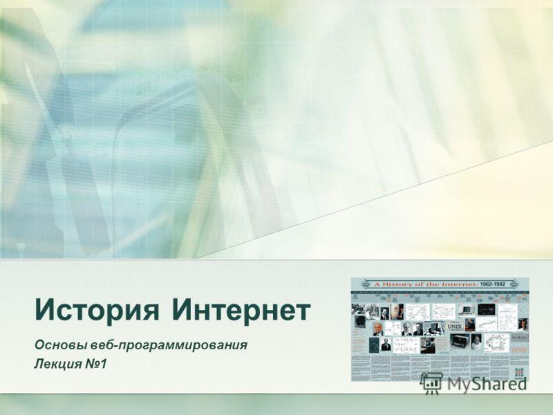 История Интернет Основы веб-программирования Лекция 1