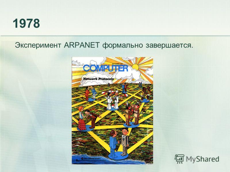 1978 Эксперимент ARPANET формально завершается.