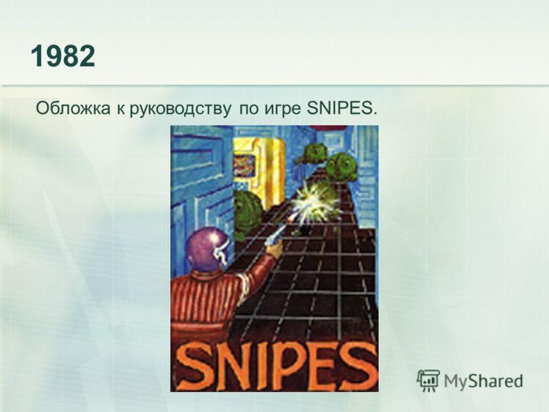 1982 Обложка к руководству по игре SNIPES.
