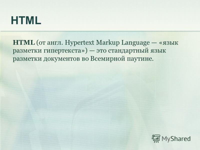 HTML HTML (от англ. Hypertext Markup Language «язык разметки гипертекста») это стандартный язык разметки документов во Всемирной паутине.