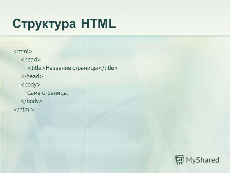 Структура HTML Название страницы Сама страница.