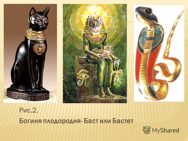 Рис.2. Богиня плодородия- Баст или Бастет