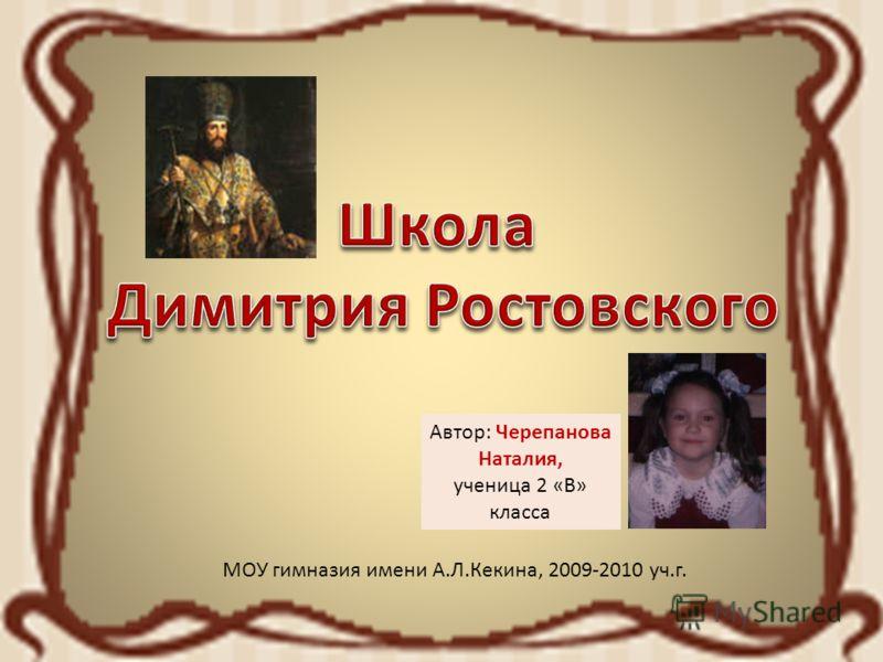 Автор: Черепанова Наталия, ученица 2 «В» класса МОУ гимназия имени А.Л.Кекина, 2009-2010 уч.г.