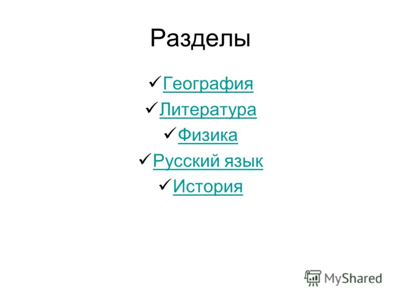 Разделы География Литература Физика Русский язык История