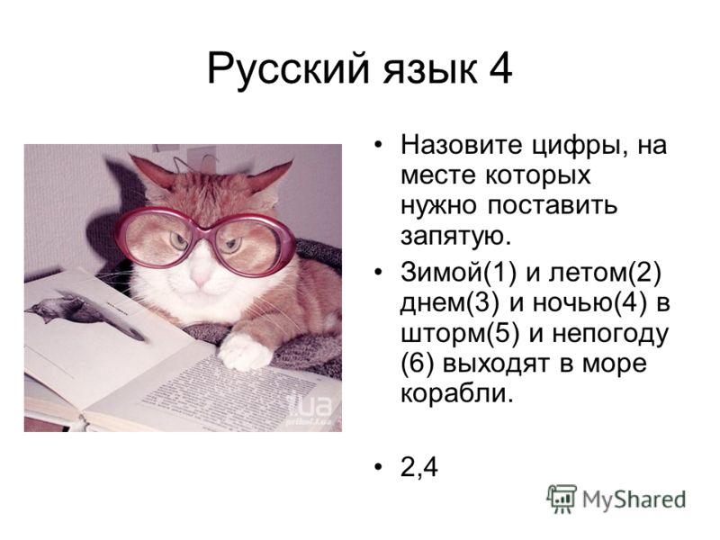 Русский язык 4 Назовите цифры, на месте которых нужно поставить запятую. Зимой(1) и летом(2) днем(3) и ночью(4) в шторм(5) и непогоду (6) выходят в море корабли. 2,4