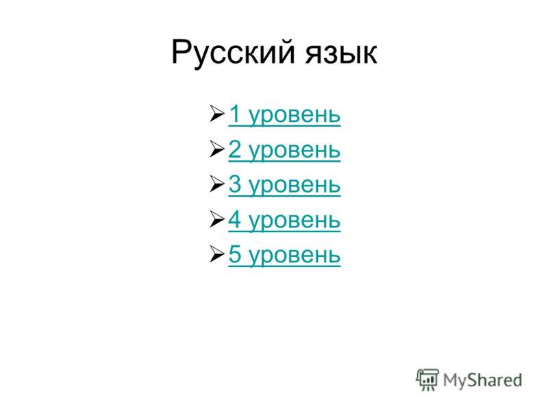 Русский язык 1 уровень 2 уровень 3 уровень 4 уровень 5 уровень
