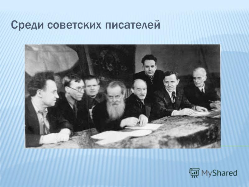 Среди советских писателей
