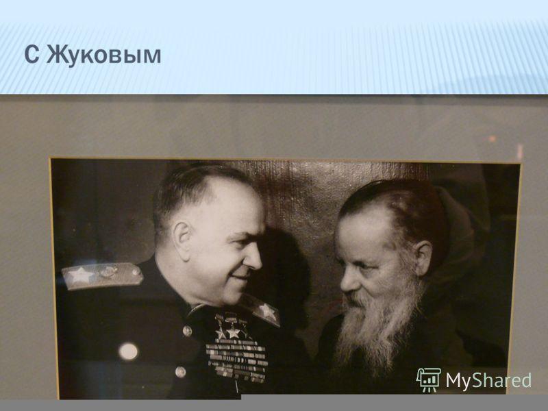 С Жуковым