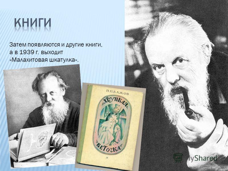 Затем появляются и другие книги, а в 1939 г. выходит «Малахитовая шкатулка».