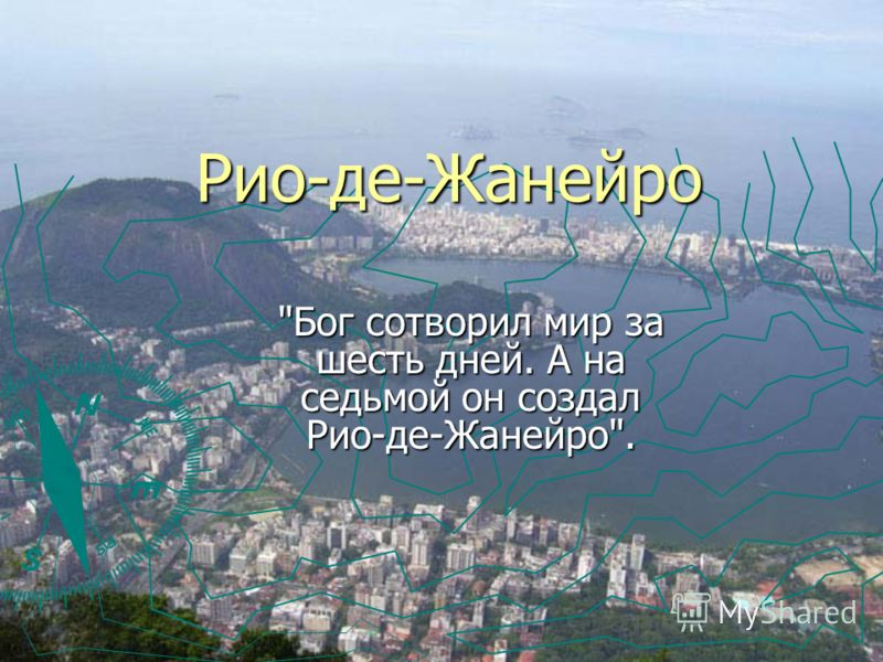 Рио-де-Жанейро Бог сотворил мир за шесть дней. А на седьмой он создал Рио-де-Жанейро.