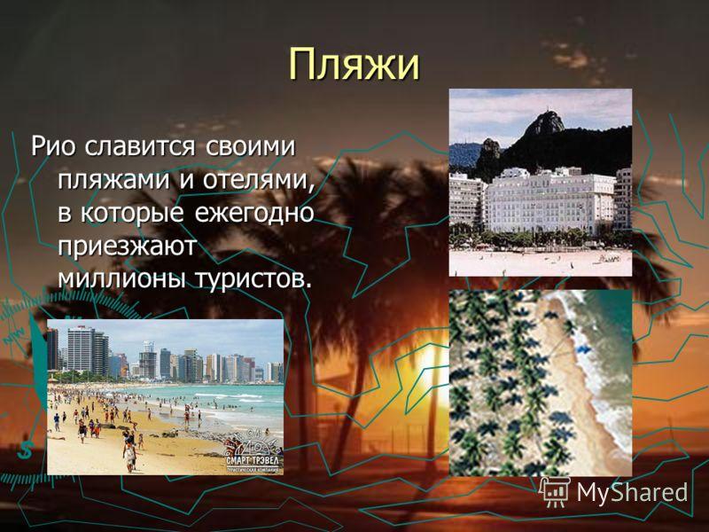 Пляжи Рио славится своими пляжами и отелями, в которые ежегодно приезжают миллионы туристов.