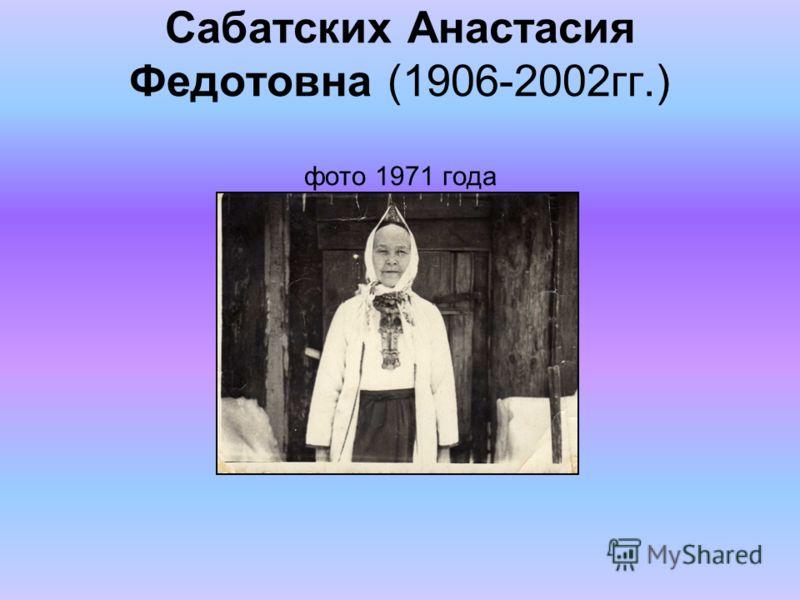 Сабатских Анастасия Федотовна (1906-2002гг.) фото 1971 года